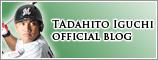 TADAHIRO IGUCHI Official Blog