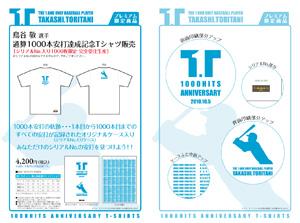 鳥谷敬選手 通算1,000本安打達成記念Tシャツ
