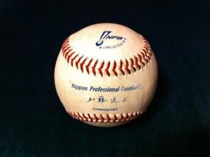 200号本塁打のボール